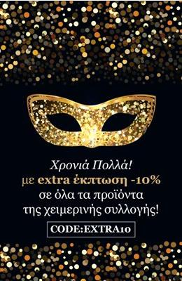 Extra -10%! Celebrate online only!